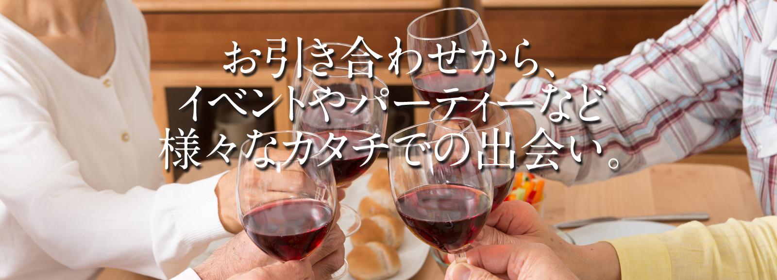 お引き合わせから、イベントやパーティーなど、様々なカタチでの出会い。