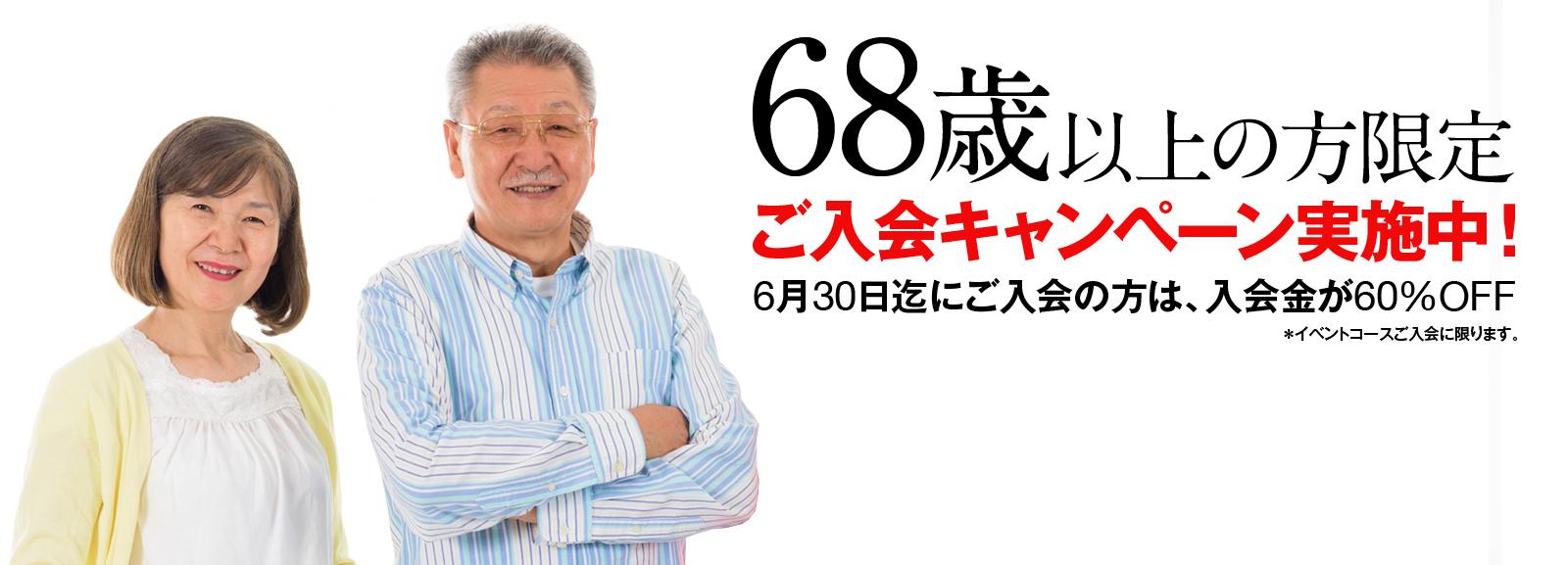 68歳の方限定キャンペーン実施中