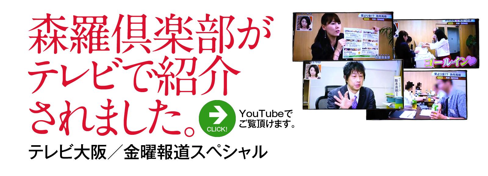 森羅倶楽部がテレビで紹介されました。